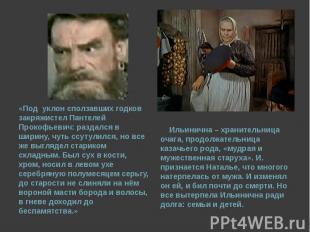 «Под уклон сползавших годков закряжистел Пантелей Прокофьевич: раздался в ширину