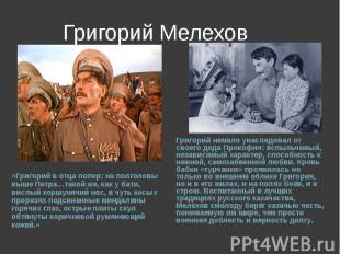 Григорий Мелехов «Григорий в отца попер: на полголовы выше Петра…такой же, как у