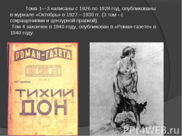 Тома 1—3 написаны с 1926 по 1928 год, опубликованы в журнале «Октябрь» в 1927—1930 гг. (3 том - с сокращениями и цензурной правкой). Том 4 закончен в 1940 году, опубликован в «Роман-газете» в 1940 году.