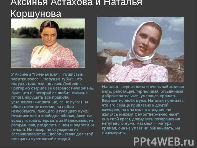 Аксинья Астахова и Наталья Коршунова У Аксиньи