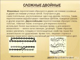 Сложные двойные Мешковые переплетения образуются двумя системами основных и двум