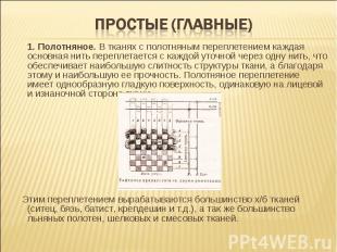 Простые (главные) 1. Полотняное. В тканях с полотняным переплетением каждая осно