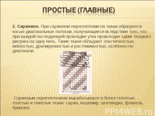 Простые (главные) 2. Саржевое. При саржевом переплетении на ткани образуются кос
