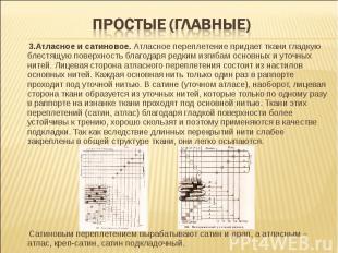 Простые (главные) 3.Атласное и сатиновое. Атласное переплетение придает ткани гл