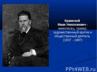 Крамской Иван Николаевич - живописец, гравер, художественный критик и общественн