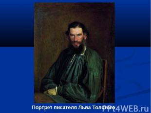 Портрет писателя Льва Толстого