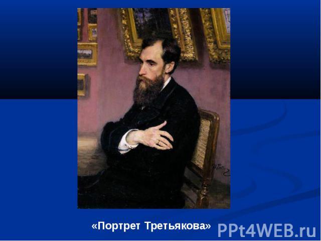 «Портрет Третьякова»
