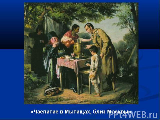 «Чаепитие в Мытищах, близ Москвы»
