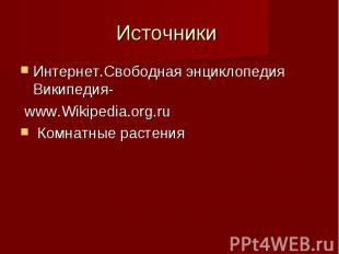 Источники Интернет.Свободная энциклопедия Википедия- www.Wikipedia.org.ru Комнат
