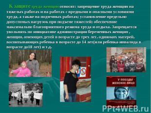 К защите труда женщин относят: запрещение труда женщин на тяжелых работах и на р