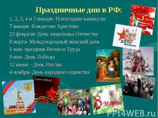 Праздничные дни в РФ: 1, 2, 3, 4 и 5 января- Новогодние каникулы7 января- Рождес