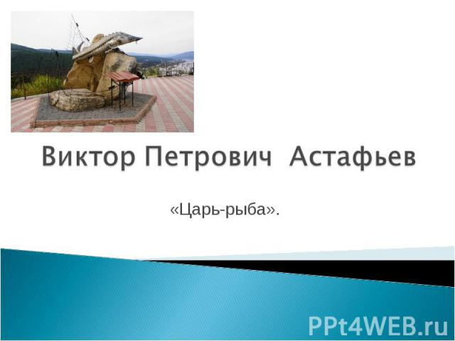 Виктор Петрович Астафьев «Царь-рыба»