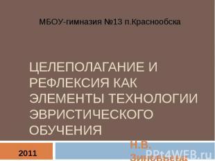 МБОУ-гимназия №13 п.Краснообска Целеполагание и рефлексия как элементы технологи
