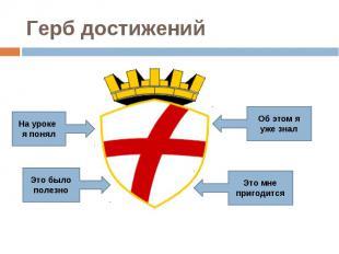 Герб достижений