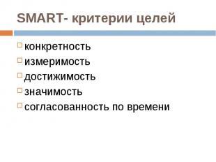 SMART- критерии целей конкретностьизмеримостьдостижимостьзначимостьсогласованнос