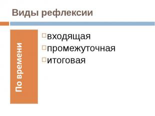 Виды рефлексии входящаяпромежуточнаяитоговая