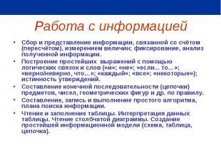 Работа с информацией Сбор и представление информации, связанной со счётом (перес