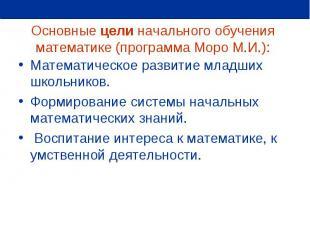 Основные цели начального обучения математике (программа Моро М.И.): Математическ