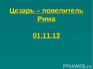 Цезарь – повелитель Рима01.11.2013