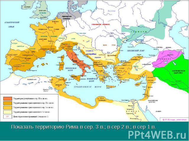 Показать территорию Рима в сер. 3 в.; в сер 2 в.; в сер 1 в.