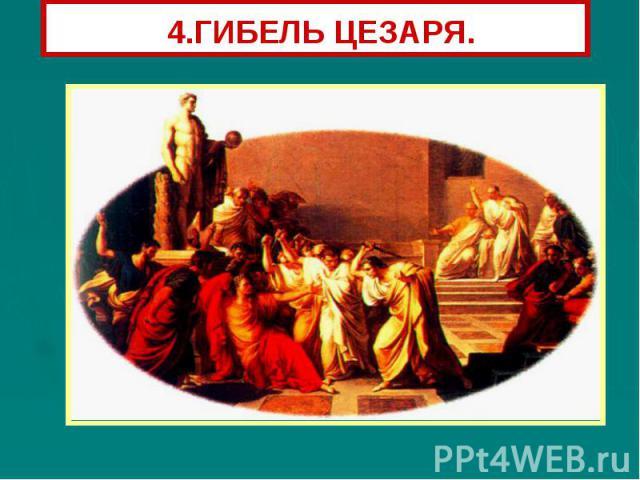 4.ГИБЕЛЬ ЦЕЗАРЯ.