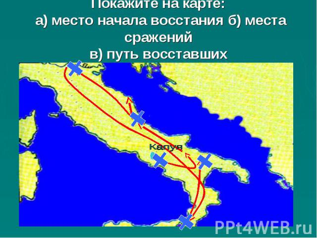 Покажите на карте: а) место начала восстания б) места сражений в) путь восставших