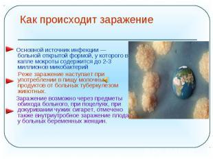 Как происходит заражение Основной источник инфекции — больной открытой формой, у