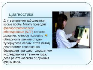 Диагностика Для выявления заболевания кроме пробы Манту проводят флюорографическ