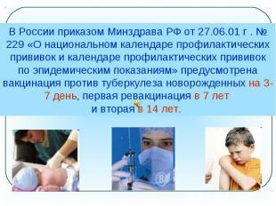 В России приказом Минздрава РФ от 27.06.01 г . № 229 «О национальном календаре п