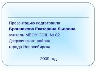 Презентацию подготовила Бронникова Екатерина Львовна, учитель МБОУ СОШ № 82 Дзер