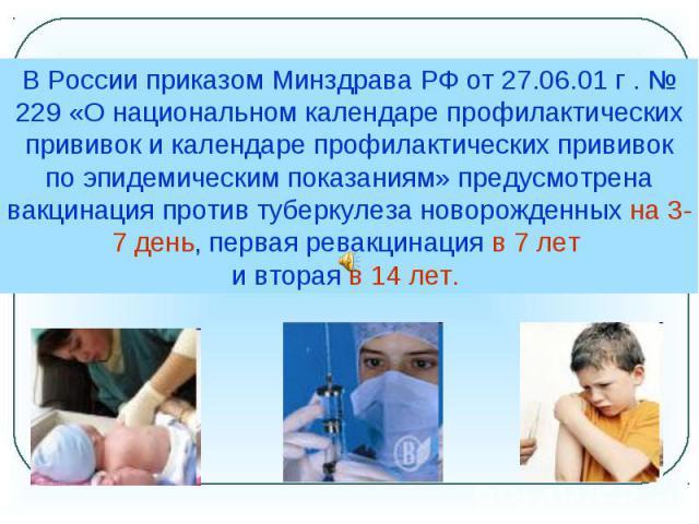В России приказом Минздрава РФ от 27.06.01 г . № 229 «О национальном календаре профилактических прививок и календаре профилактических прививок по эпидемическим показаниям» предусмотрена вакцинация против туберкулеза новорожденных на 3-7 день, первая…
