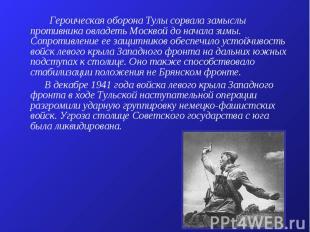 Героическая оборона Тулы сорвала замыслы противника овладеть Москвой до начала з
