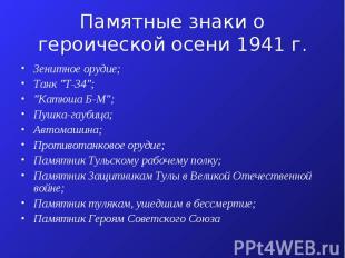 """Памятные знаки о героической осени 1941 г. Зенитное орудие;Танк """"Т-34"""";""""Катюша Б"""