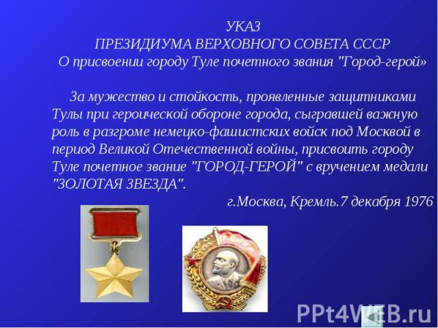 УКАЗПРЕЗИДИУМА ВЕРХОВНОГО СОВЕТА СССРО присвоении городу Туле почетного звания