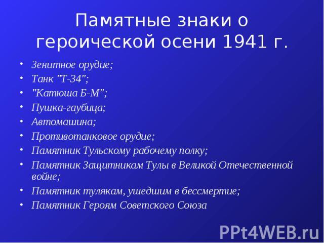 Памятные знаки о героической осени 1941 г. Зенитное орудие;Танк