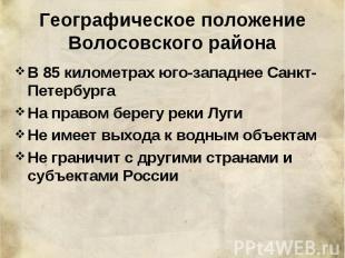 Географическое положение Волосовского района В 85 километрах юго-западнее Санкт-