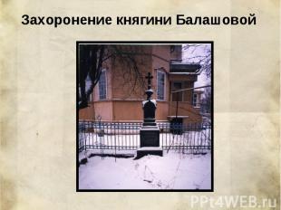 Захоронение княгини Балашовой