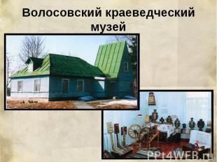 Волосовский краеведческий музей