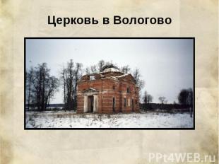 Церковь в Вологово