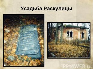 Усадьба Раскулицы