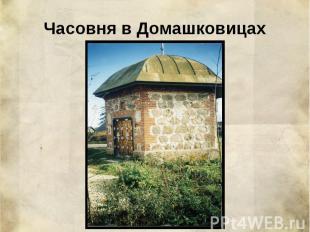 Часовня в Домашковицах