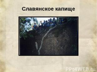 Славянское капище