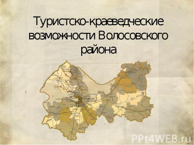 Туристско-краеведческие возможности Волосовского района