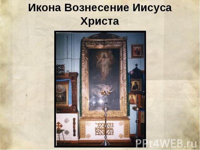 Икона Вознесение Иисуса Христа