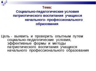 Тема: Социально-педагогические условия патриотического воспитания учащихся начал