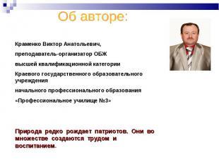Об авторе: Краменко Виктор Анатольевич,преподаватель-организатор ОБЖвысшей квали