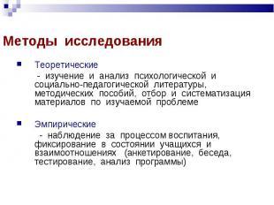 Методы исследования Теоретические - изучение и анализ психологической и социальн