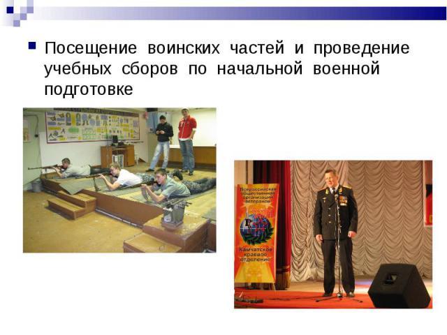 Посещение воинских частей и проведение учебных сборов по начальной военной подготовке
