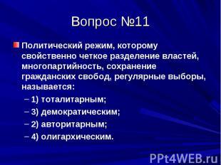 Вопрос №11 Политический режим, которому свойственно четкое разделение властей, м