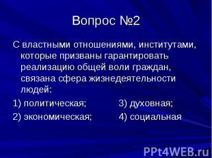 Вопрос №2 С властными отношениями, институтами, которые призваны гарантировать р
